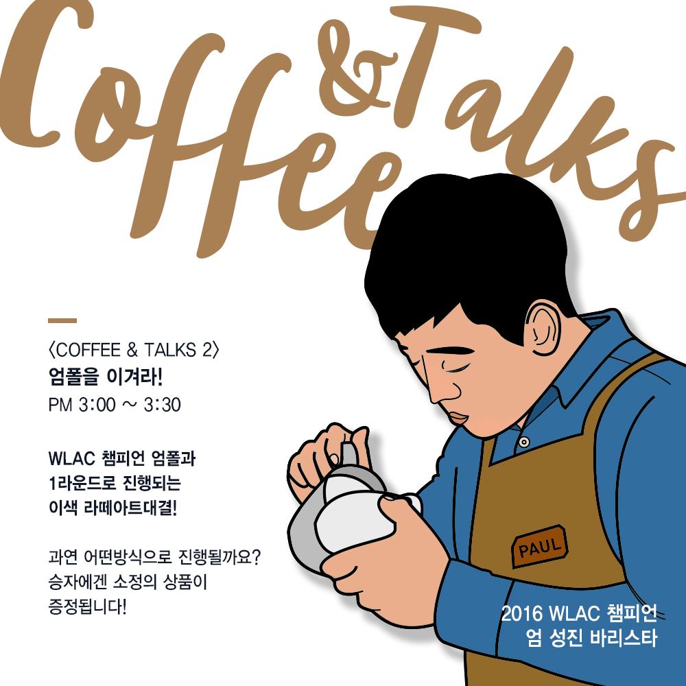 커피앤토크3.jpg